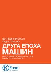 Акция на Друга Епоха Машин: робота, прогрес та процвітання в часи надзвичайних технологій - Ерік Бріньолфссон, Ендрю Макафі (9789661363204) от Rozetka