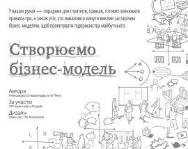 Акция на Створюємо бізнес-модель - Піньє, Остервальдер (9786177513024) от Rozetka