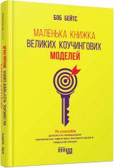 Акция на Маленька книжка великих коучингових моделей - Боб Бейтс (9786170956309) от Rozetka
