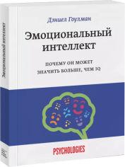 Акция на Эмоциональный интеллект. Почему он может значить больше, чем IQ - Дэниел Гоулман (9789669936448) от Rozetka