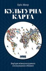 Акция на Культурна карта. Бар'єри міжкультурного спілкування в бізнесі - Ерін Меєр (9786177863297) от Rozetka