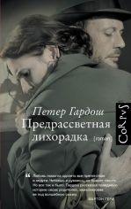 Акция на Предрассветная лихорадка - Гардош П. (9785170933839) от Rozetka