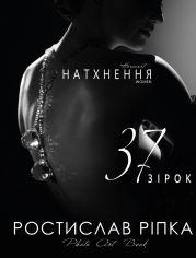 Акция на Аркур. Натхнення - Ростислав Ріпка (9789669935496) от Rozetka
