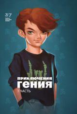 Акция на Приключения гения. Часть 1 - Галина и Ефим Шабшай (4823334002013) от Rozetka