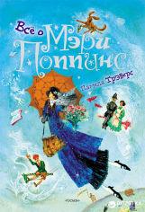 Акция на Всё о Мэри Поппинс - Трэверс П. (9785353037705) от Rozetka