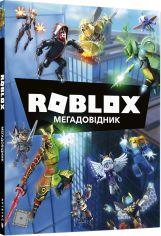 Акция на Roblox. Мегадовідник - Енді Девідсон, Крейг Джеллі (9786177688975) от Rozetka