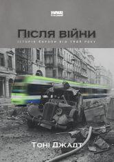 Акция на Світ після війни. Історія Європи від 1945 року - Тоні Джадт (9786177866151) от Rozetka