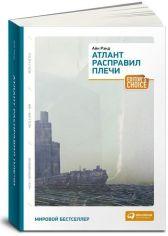 Акция на Айн Рэнд: Атлант расправил плечи (три тома в одной книге) от Stylus