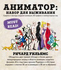 Акция на Аниматор: набор для выживания. Секреты и методы создания анимации, 3D-графики и компьютерных игр от Book24