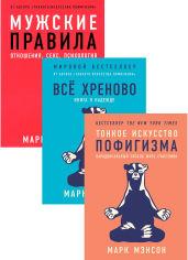 Акция на Комплект книг Марк Мэнсон: Тонкое искусство пофигизма + Все хреново + Мужские правила от Stylus
