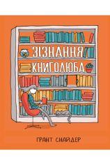Акция на Зізнання книголюба от Book24