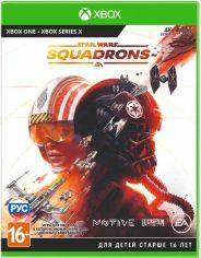 Акция на Игра Star Wars: Squadrones (Xbox One, Русская версия) от MOYO