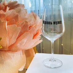 """Акция на Бокал для белого и красного вина с надписью """"Кровь мужа"""" (ART_72) от Allo UA"""