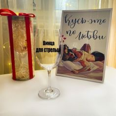 Акция на Бокал для вина с надписью со знаком зодиака стрелец в подарочном оформлении (ART_187) от Allo UA