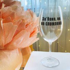 """Акция на Бокал для белого и красного вина с надписью """"За*бана, но не сломлена"""" (ART_92) от Allo UA"""