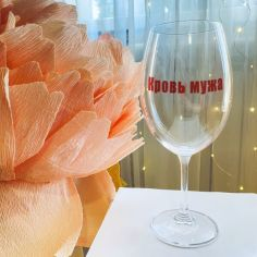 """Акция на Бокал для белого и красного вина с надписью """"Кровь мужа"""" (ART_8) от Allo UA"""