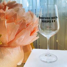 """Акция на Бокал для белого и красного вина с надписью """"Накатила грусть, накачу и я"""" (ART_58) от Allo UA"""