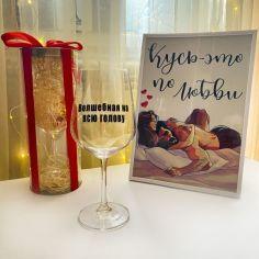 Акция на Бокал для вина с надписью и подарочной упаковкой (ART_137) от Allo UA