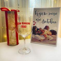 Акция на Бокал для вина с надписью и подарочной упаковкой (ART_118) от Allo UA