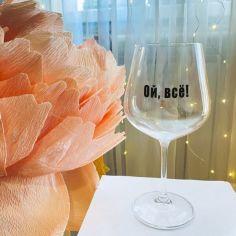 """Акция на Бокал для белого и красного вина с надписью """"Ой, все!"""" (ART_24) от Allo UA"""