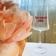 """Акция на Бокал для белого и красного вина с надписью """"Для блеска глаз"""" (ART_48) от Allo UA"""