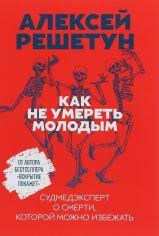 Акция на Алексей Решетун: Как не умереть молодым. Судмедэксперт о смерти, которой можно избежать от Stylus