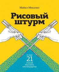 Акция на Майкл Микалко: Рисовый штурм и еще 21 способ мыслить нестандартно от Stylus