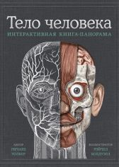 Акция на Ричард Уолкер: Тело человека. Интерактивная книга-панорама от Y.UA