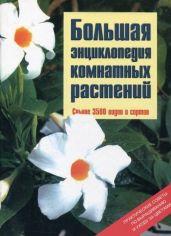 Акция на Большая энциклопедия комнатных растений от Y.UA