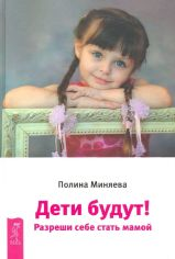Акция на Полина Миняева: Дети будут! Разреши себе стать мамой от Stylus