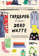 Акция на Дин, Лейн, Тернеберг: Гардероб в стиле Zero Waste от Stylus