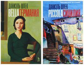 Акция на Комплект книг Даниэль Шпек: Bella Германия + Piccola Сицилия от Y.UA