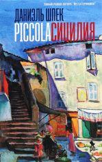 Акция на Даниэль Шпек: Piccola Сицилия от Stylus