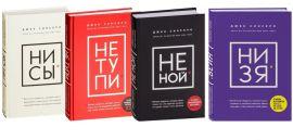 Акция на Джен Синсеро: НЕ НОЙ + НИ СЫ + НЕ ТУПИ + НИ ЗЯ (супер-комплект из 4-х книг) от Y.UA