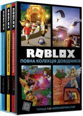 Акция на Колекція довідників Roblox от Stylus