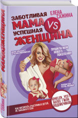 Акция на Заботливая мама Vs Успешная женщина. Правила мам нового поколения от Stylus