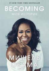 Акция на Мишель Обама: Becoming. Моя история от Stylus