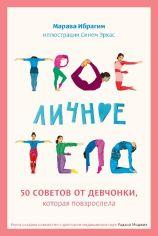 Акция на Твое личное тело. 50 советов от девчонки, которая повзрослела от Book24
