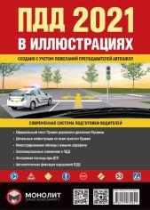 Акция на Правила Дорожного Движения Украины 2021 г. Иллюстрированное учебное пособие от Book24