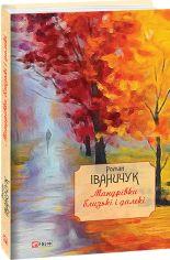 Акция на Мандрівки близькі і далекі - Іваничук Роман (9789660392472) от Rozetka