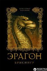 Акция на Эрагон. Брисингр - Кристофер Паолини (9785353041351) от Rozetka