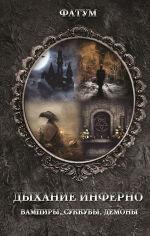 Акция на Дыхание инферно. Вампиры, суккубы, демоны от Book24
