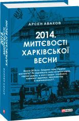Акция на 2014. Миттєвості харківської весни - Аваков А. (9789660395077) от Rozetka