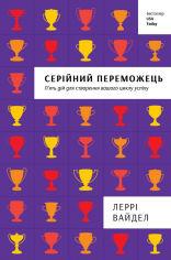 Акция на Серійний переможець - Леррі Вайдел (9786177563319) от Rozetka