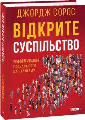 Акция на Відкрите суспільство. Реформування глобального капіталізму - Сорос Дж. (9789660377622) от Rozetka