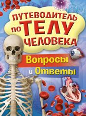 Акция на Путеводитель по телу человека. Вопросы и ответы от Book24