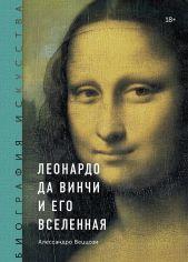 Акция на Алессандро Веццози: Леонардо Да Винчи и его Вселенная от Stylus