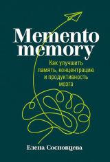 Акция на Memento memory. Как улучшить память, концентрацию и продуктивность мозга от Book24