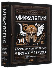 Акция на Мифология. Бессмертные истории о богах и героях от Book24