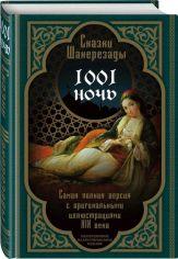 Акция на Сказки Шахерезады. 1001 ночь. Самая полная версия с оригинальными иллюстрациями Xix века от Stylus